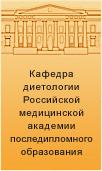 Кафедра диетологии Российской медицинской академии последипломного образования
